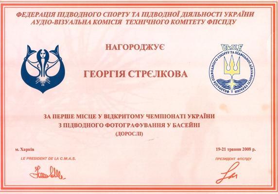 Сертификат Чемпион Украины