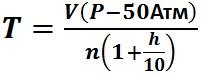 Формула расчета воздуха под водой